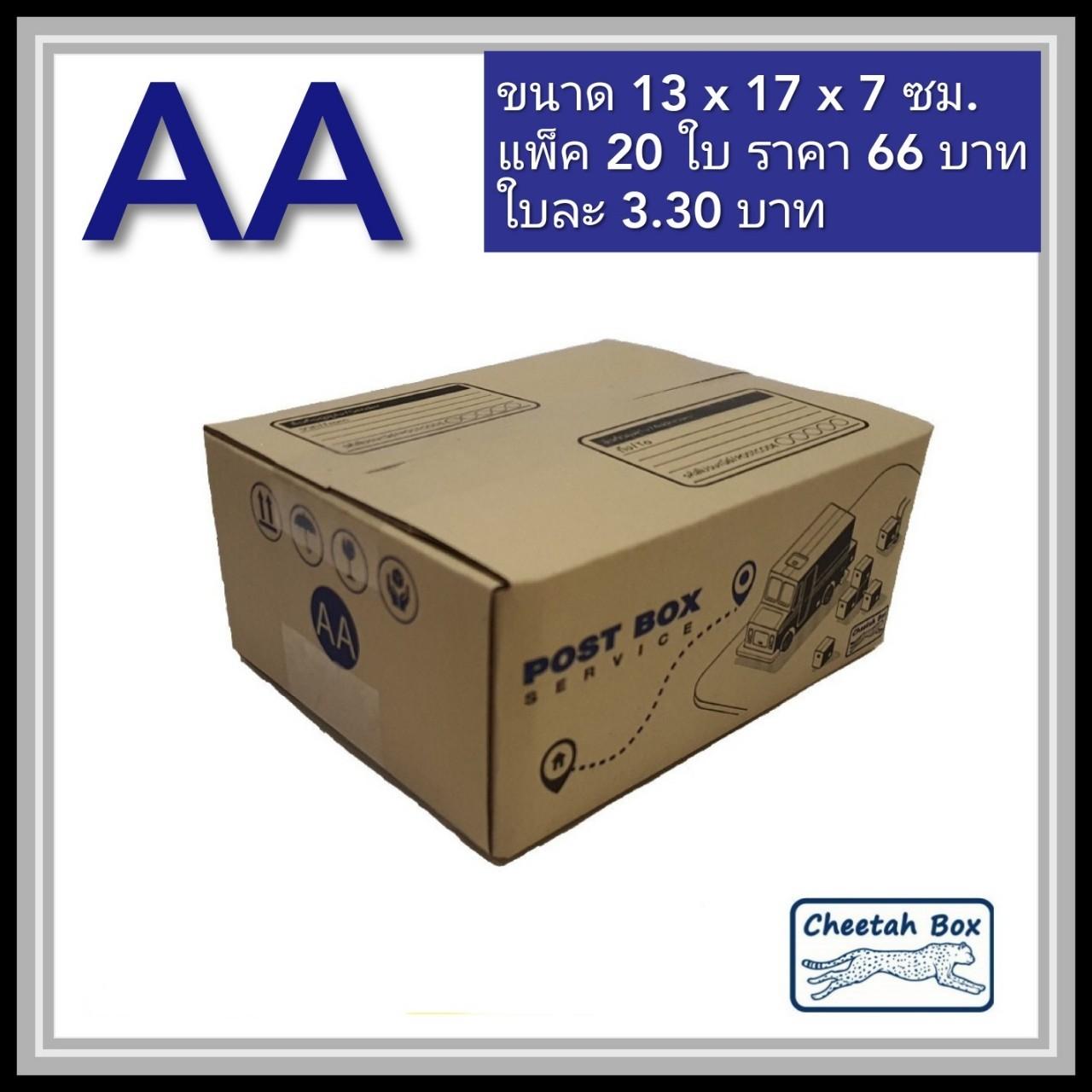 กล่องไปรษณีย์ AA (Cheetah Box ขนาด 13*17*7 CM)