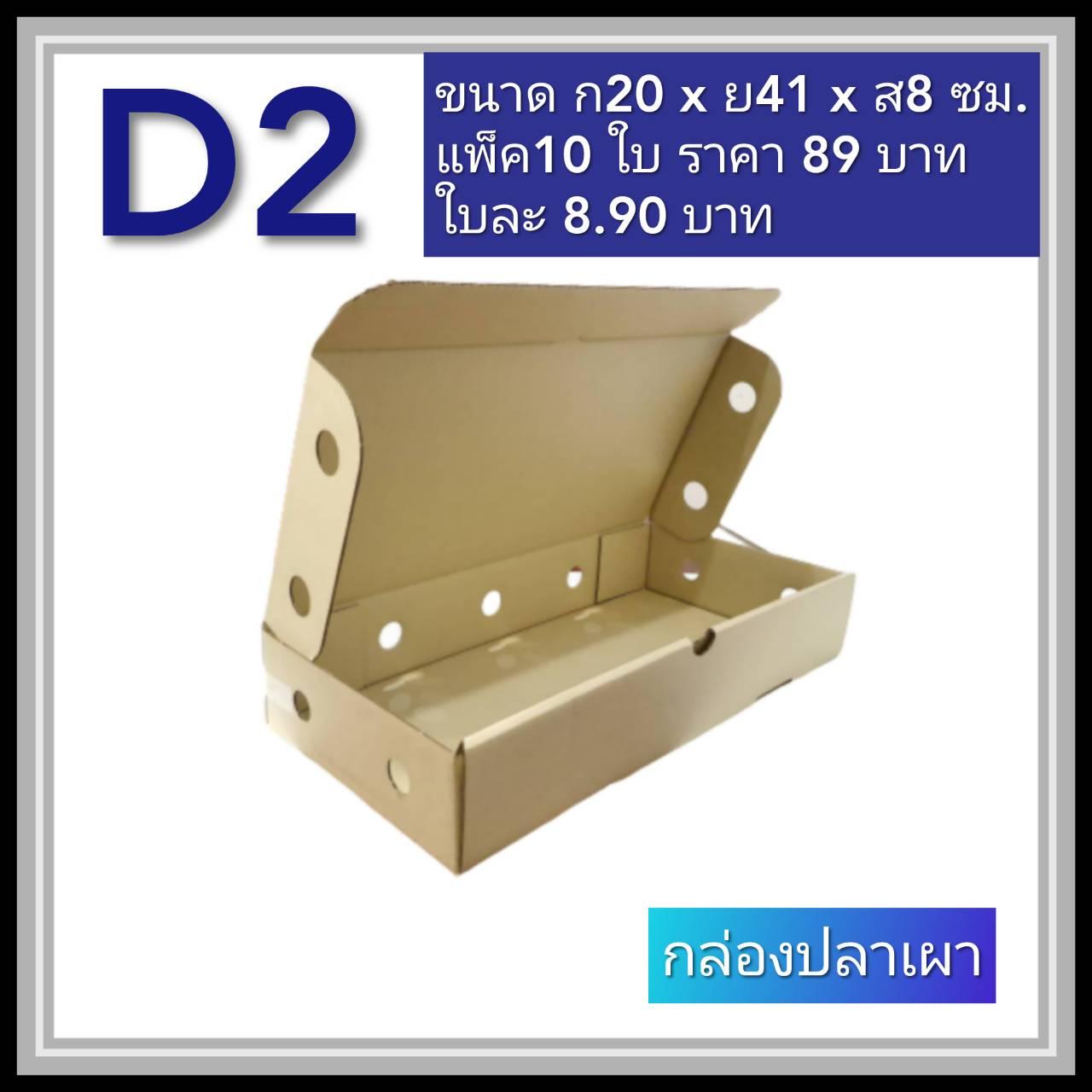 กล่องลูกฟูกใส่ปลาเผา ไม่พิมพ์ D2 ลูกฟูก 3 ชั้น (ก20 x ย41 x ส8 cm.)