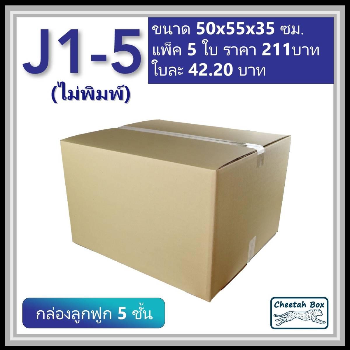 กล่องพัสดุขนาดใหญ่ J1-5 ลูกฟูก 5 ชั้น (Cheetah Box ขนาด 50*55*35 CM)