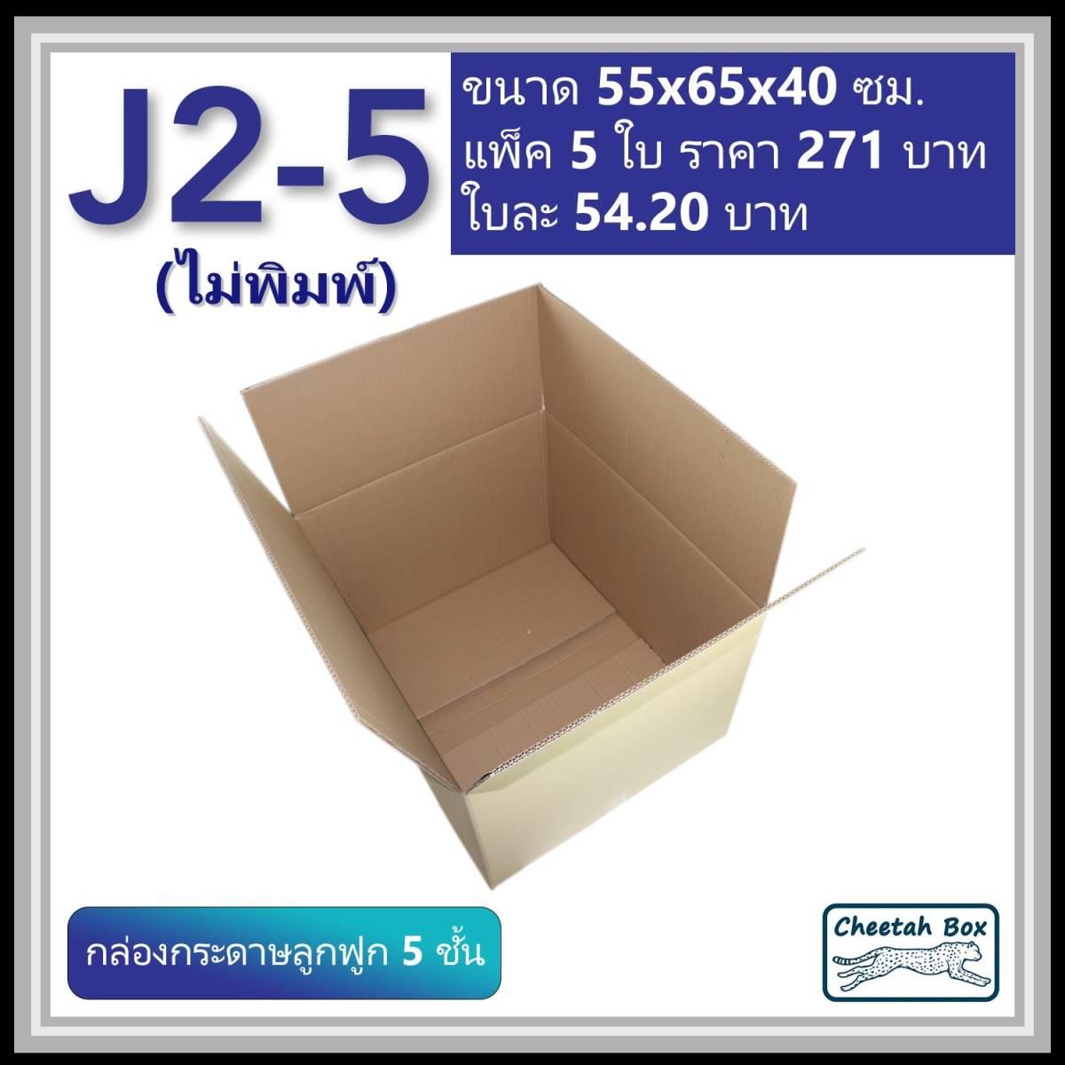 กล่องพัสดุขนาดใหญ่ J2-5 ลูกฟูก 5 ชั้น (Cheetah Box ขนาด 55*65*40 CM)