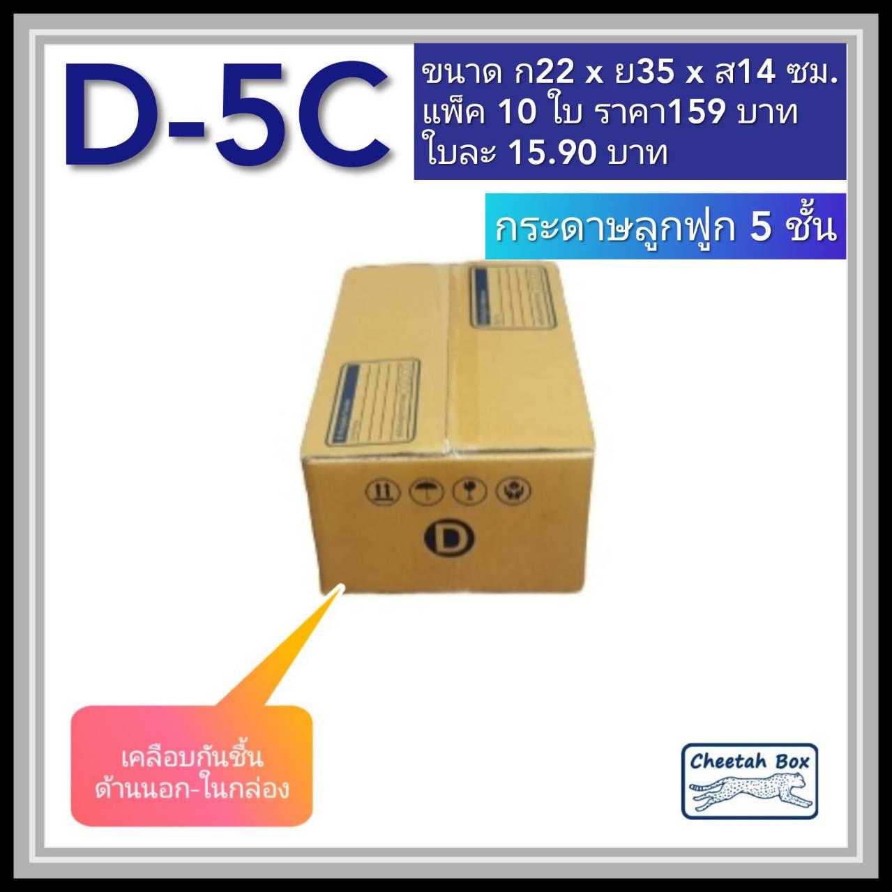กล่องลูกฟูก 5 ชั้น รหัส D-5C เคลือบกันชื้น (Cheetah Box ขนาด 22*35*14 CM)
