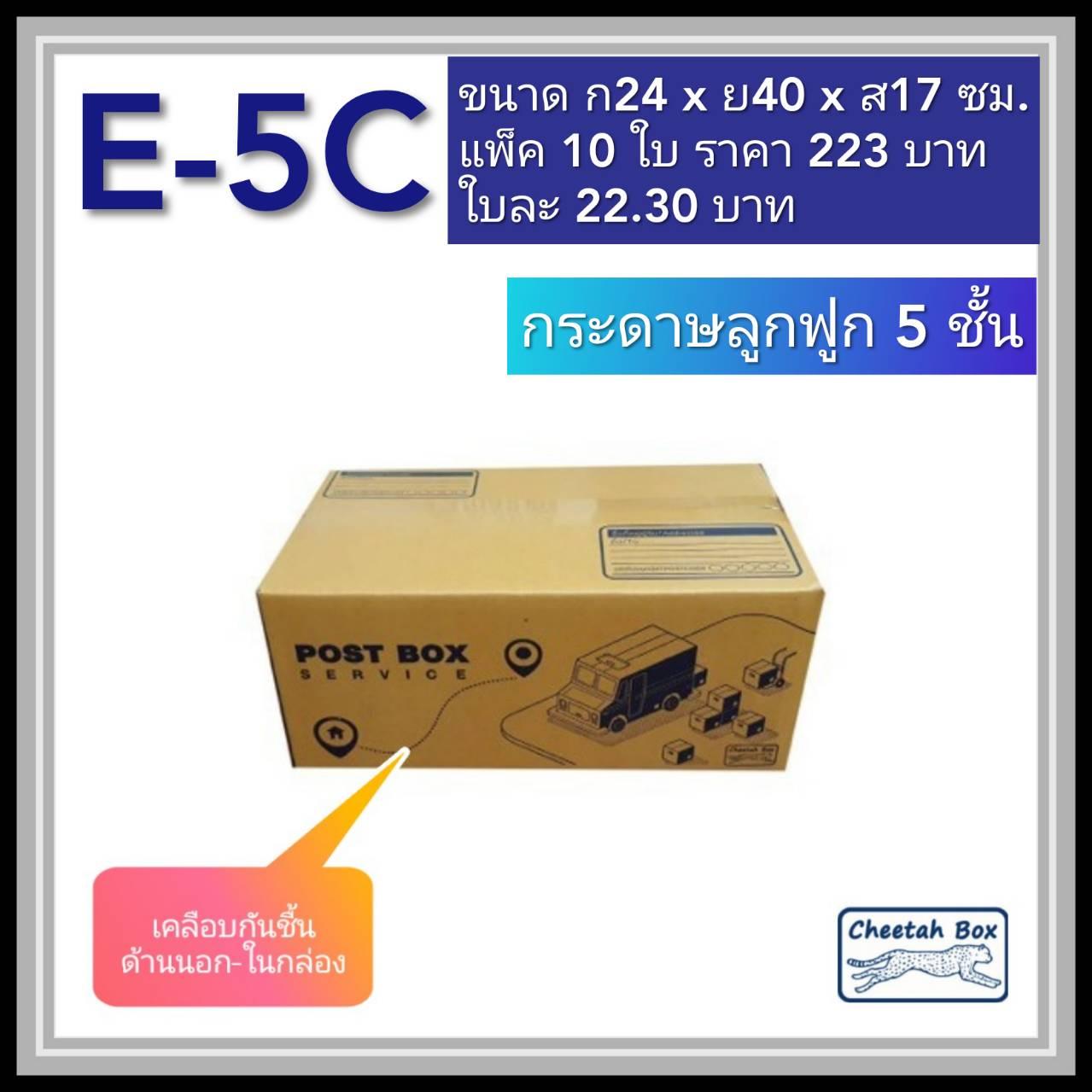 กล่องกระดาษลูกฟู 5 ชั้น E-5C (Cheetah Box ขนาด 24*40*17 CM)