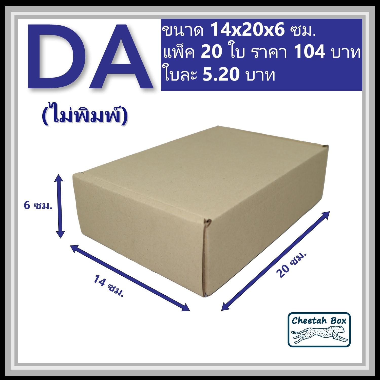 กล่องลูกฟูกไดคัทขนาด A รหัสกล่อง DA (Cheetah Box ขนาด 14*20*6 CM)