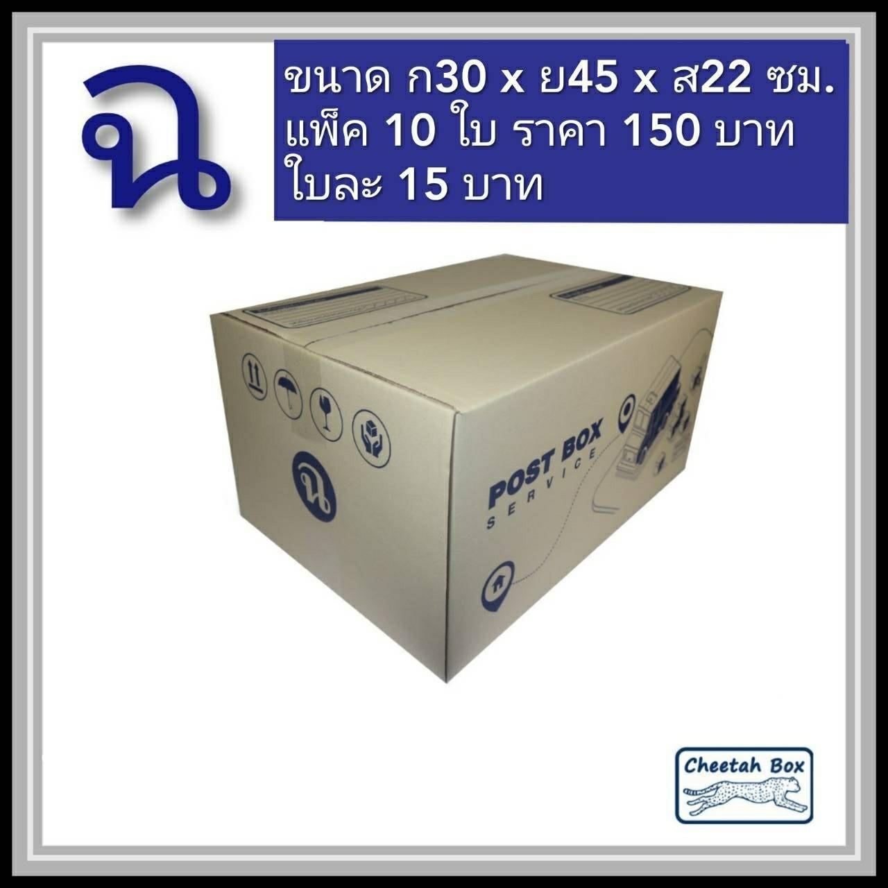 กล่องไปรษณีย์ ฉ (Cheetah Box ขนาด 30*45*22 CM)