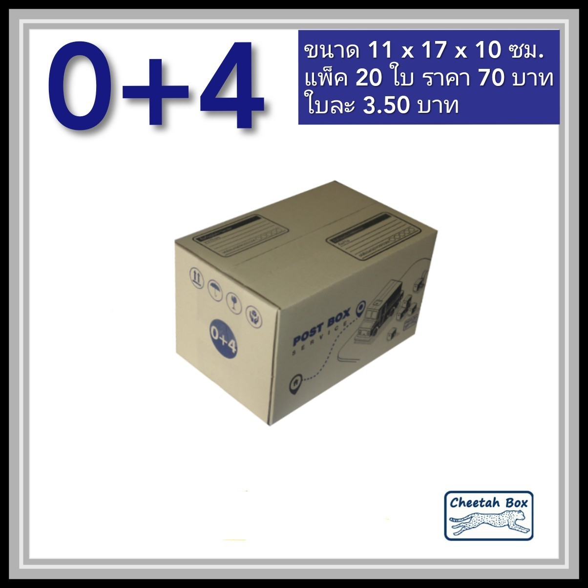 กล่องไปรษณีย์ 0+4 (Cheetah Box ขนาด 11*17*10 CM)