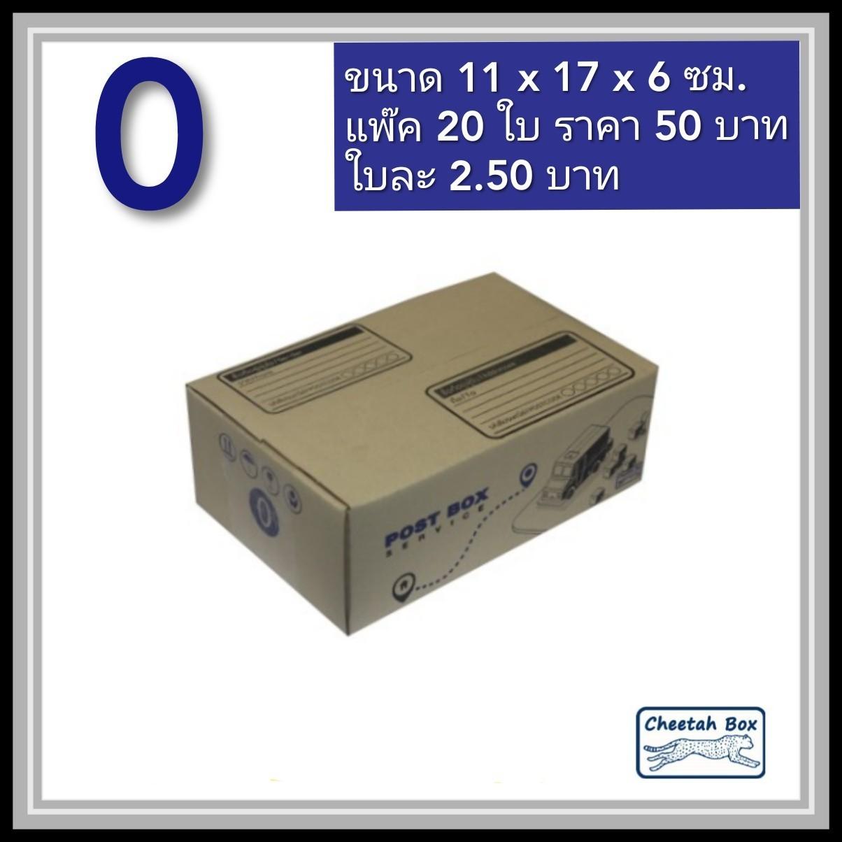 กล่องไปรษณีย์ 0 (Cheetah Box ขนาด 11*17*6 CM)
