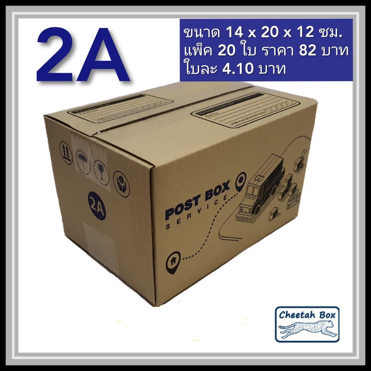 กล่องไปรษณีย์ 2A (Cheetah Box ขนาด 14*20*12 CM)
