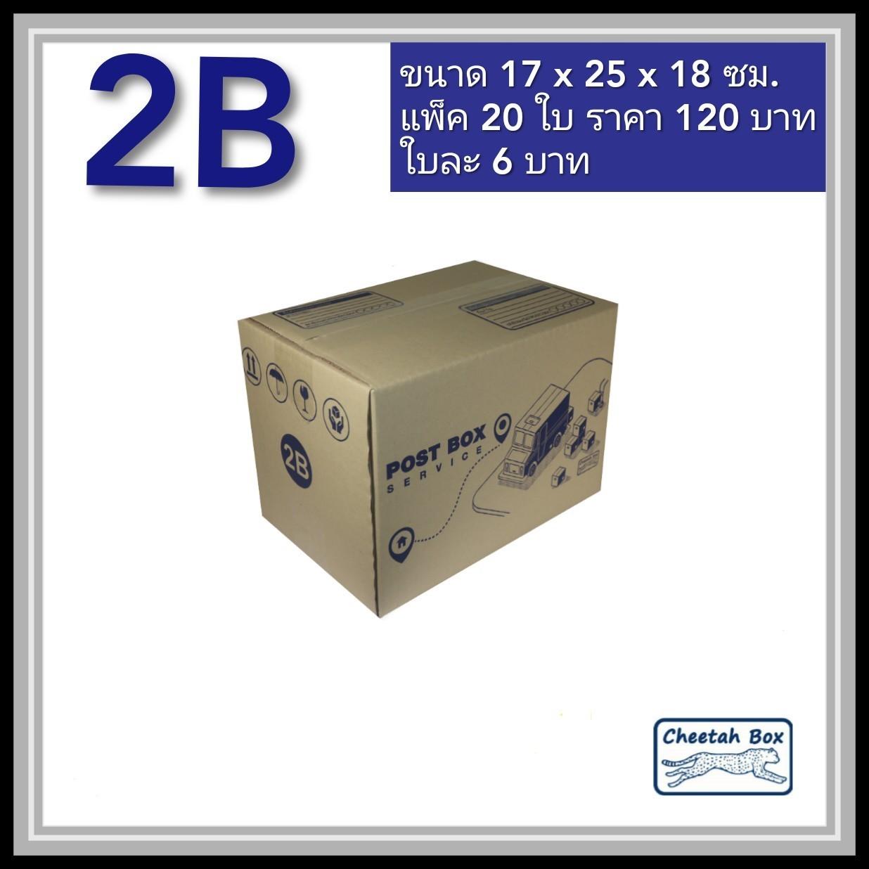 กล่องไปรษณีย์ 2B (Cheetah Box ขนาด 17*25*18 CM)