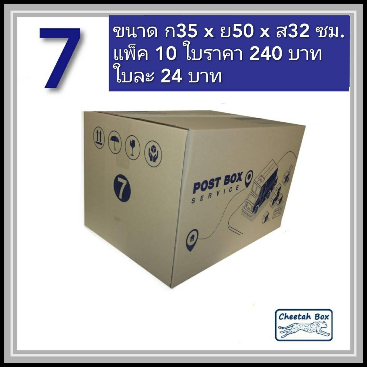 กล่องไปรษณีย์ 7 ลูกฟูก 3 ชั้น (Cheetah Box ขนาด 35*50*32 CM)