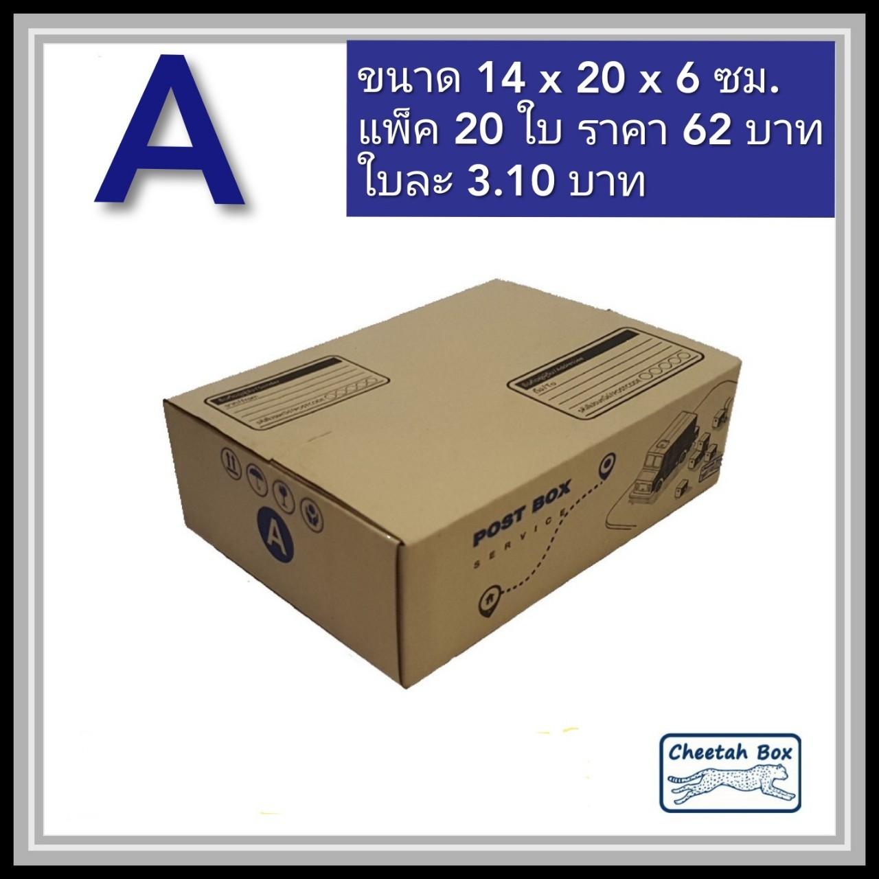 กล่องไปรษณีย์ A (Cheetah Box ขนาด 14*20*6 CM)