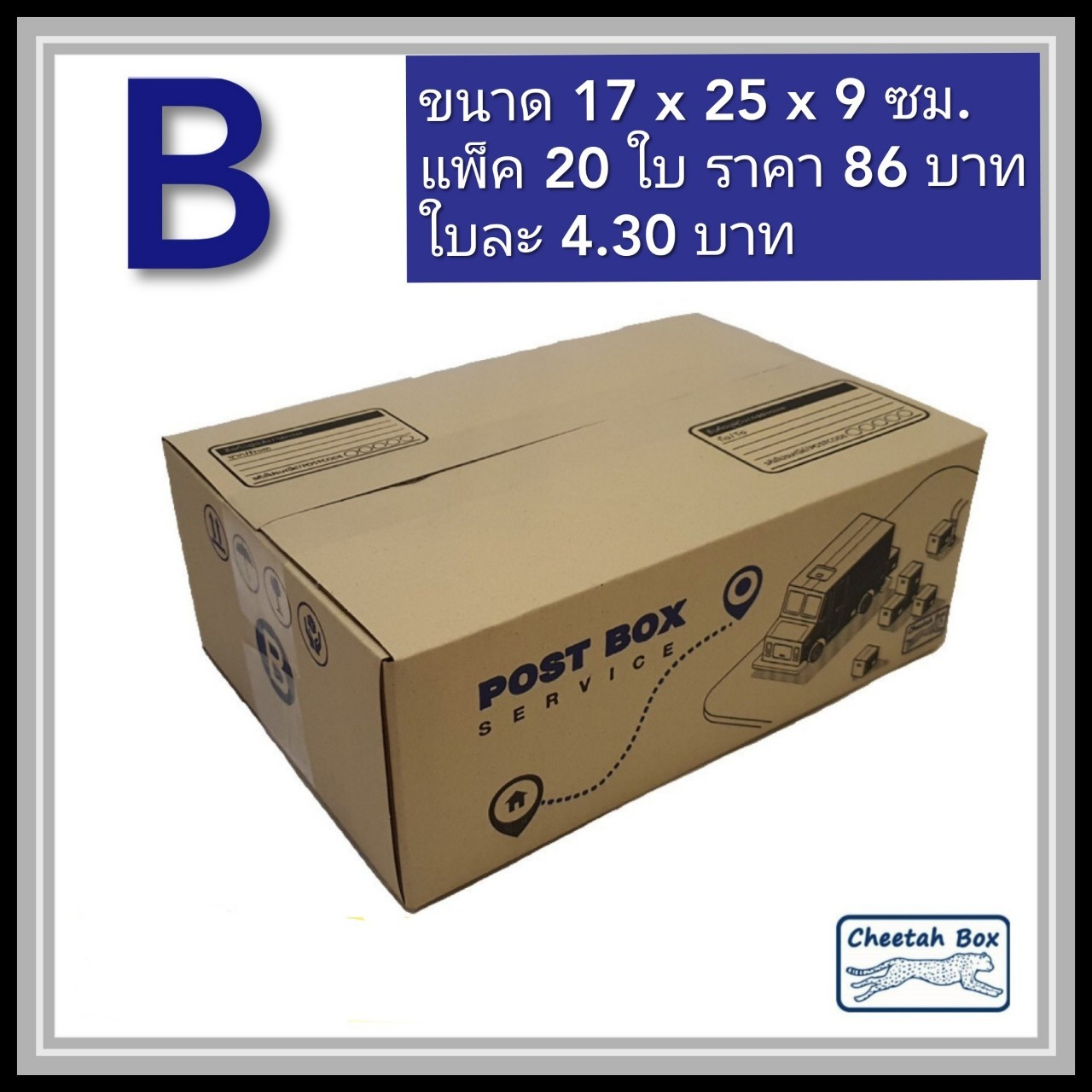 กล่องไปรษณีย์ B (Cheetah Box ขนาด 17*25*9 CM)