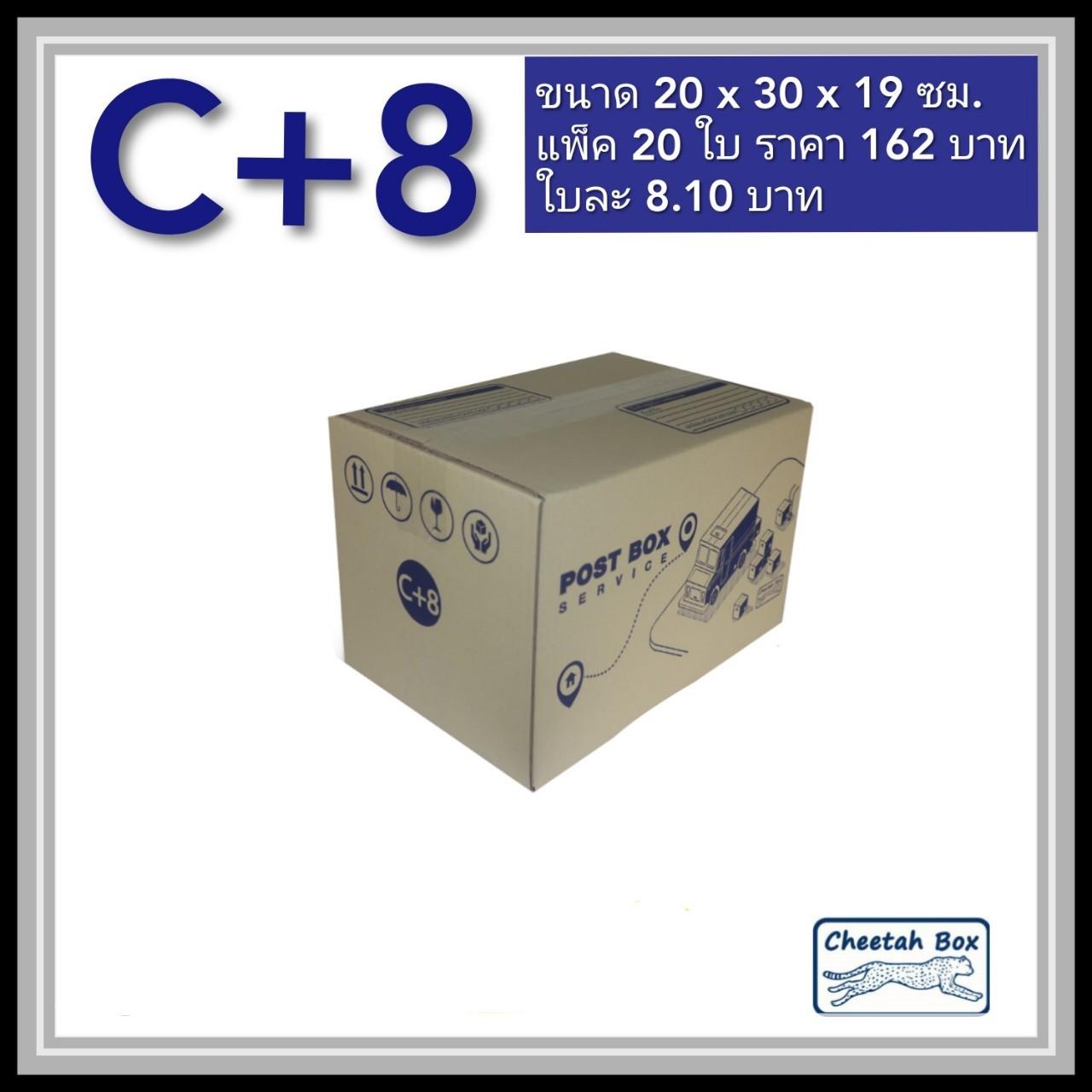 กล่องไปรษณีย์ C+8 (Cheetah Box ขนาด 20*30*19 CM)