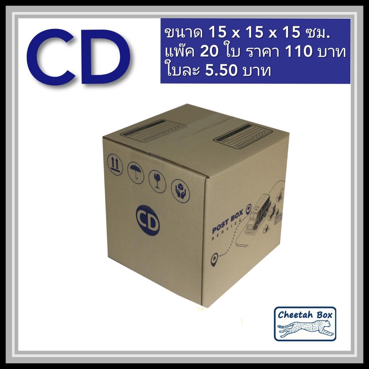 กล่องไปรษณีย์ CD (Cheetah Box ขนาด 15*315*15 CM)