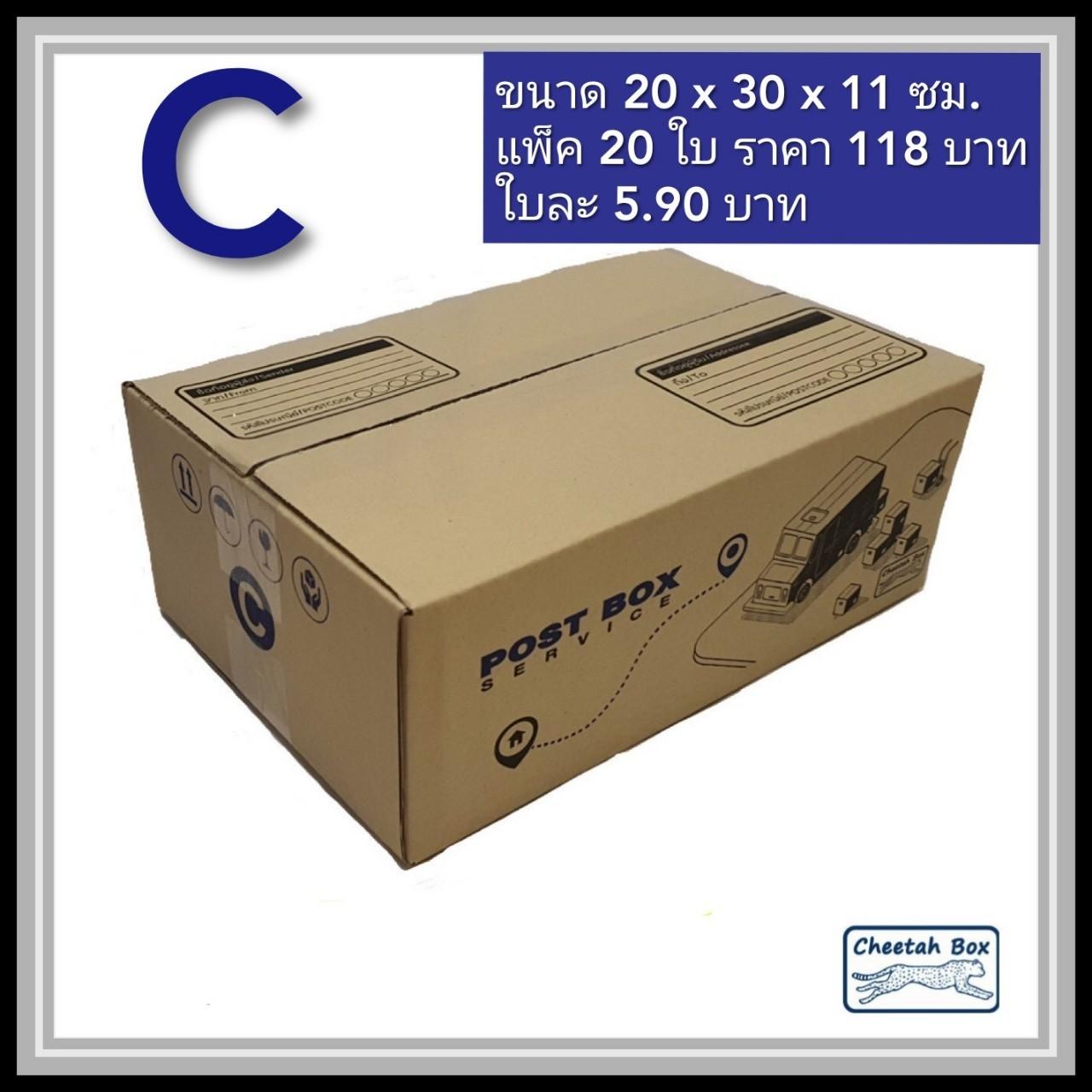 กล่องไปรษณีย์ C (Cheetah Box ขนาด 20*30*11 CM)