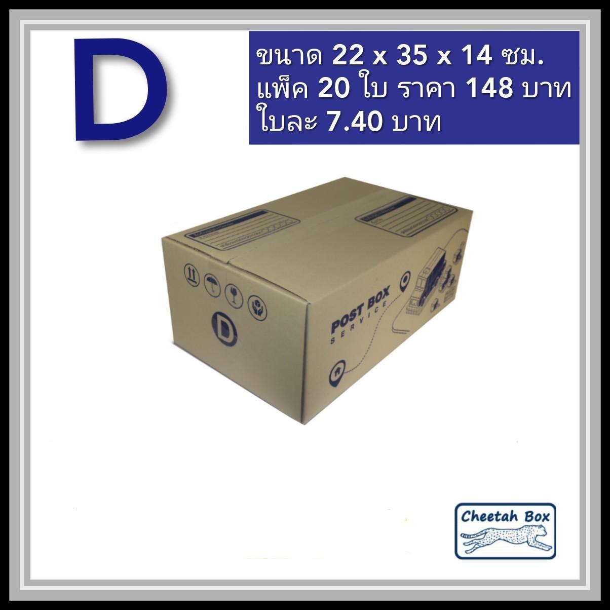 กล่องไปรษณีย์ D (Cheetah Box ขนาด 22*35*14 CM)