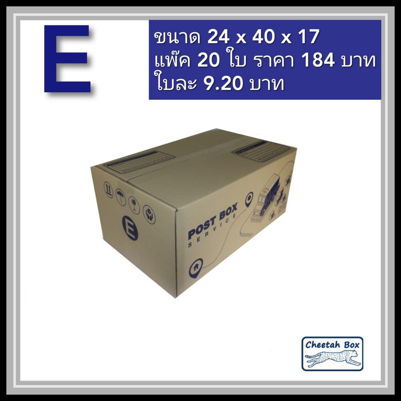 กล่องไปรษณีย์ E (Cheetah Box ขนาด 24*40*17 CM)