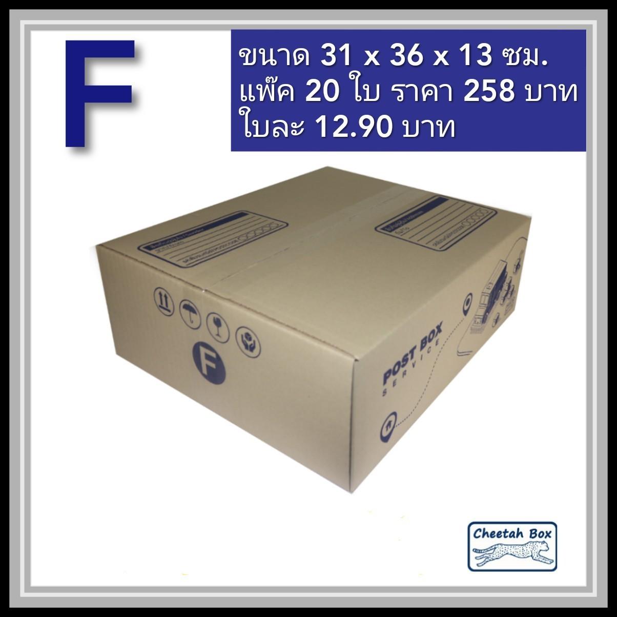 กล่องไปรษณีย์ F (Cheetah Box ขนาด 31*36*13 CM)