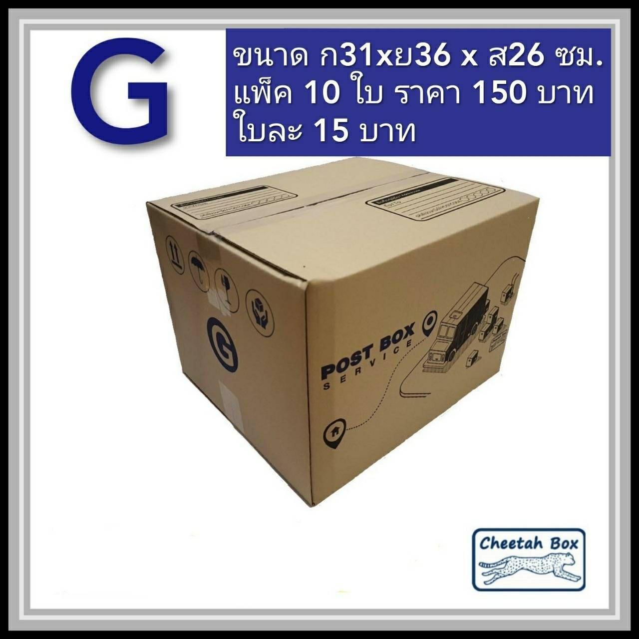 กล่องไปรษณีย์  G ลูกฟูก 3 ชั้น (Cheetah Box ขนาด 31*36*26 CM)