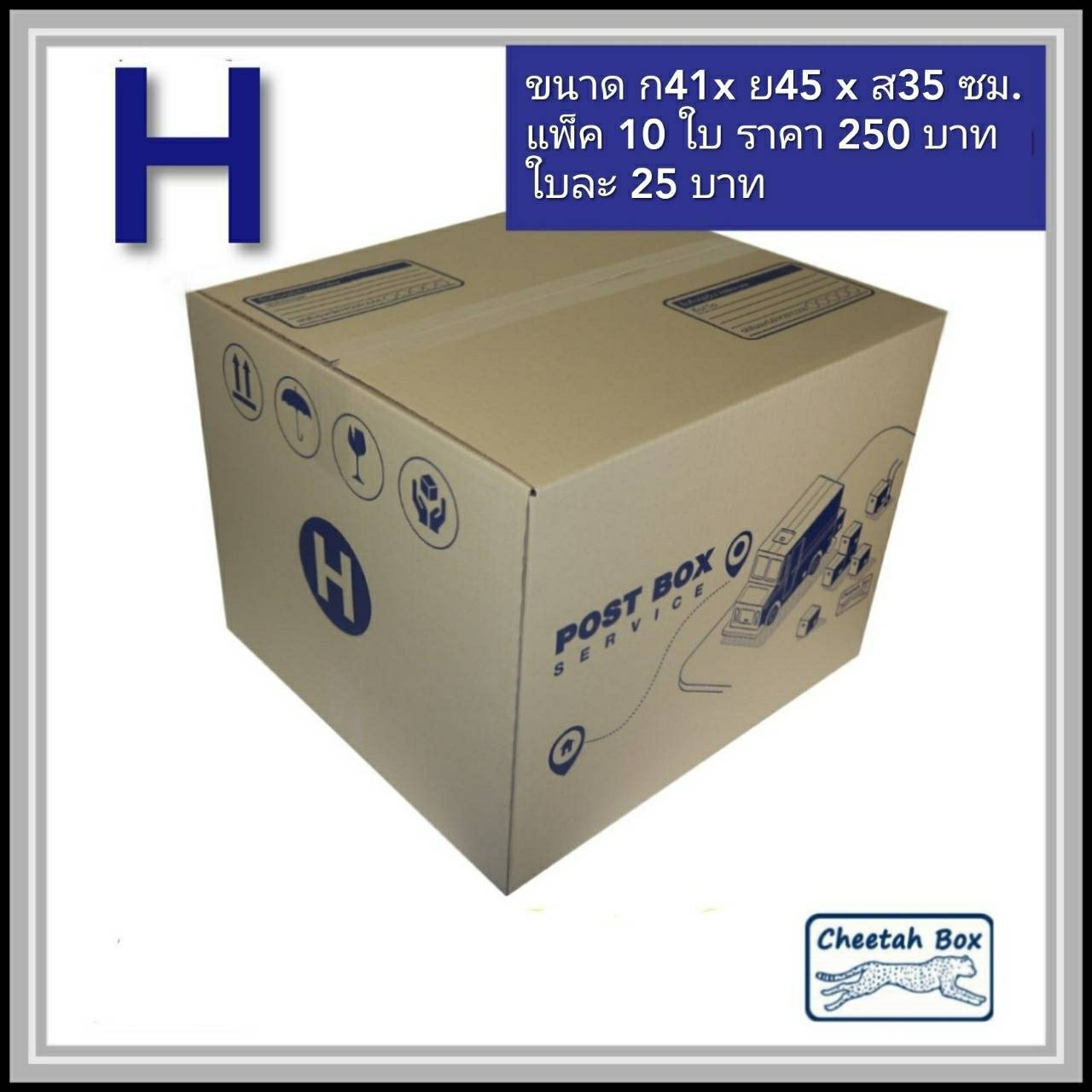 กล่องไปรษณีย์ H ลูกฟูก 3 ชั้น (Cheetah Box ขนาด 41*45*22 CM)