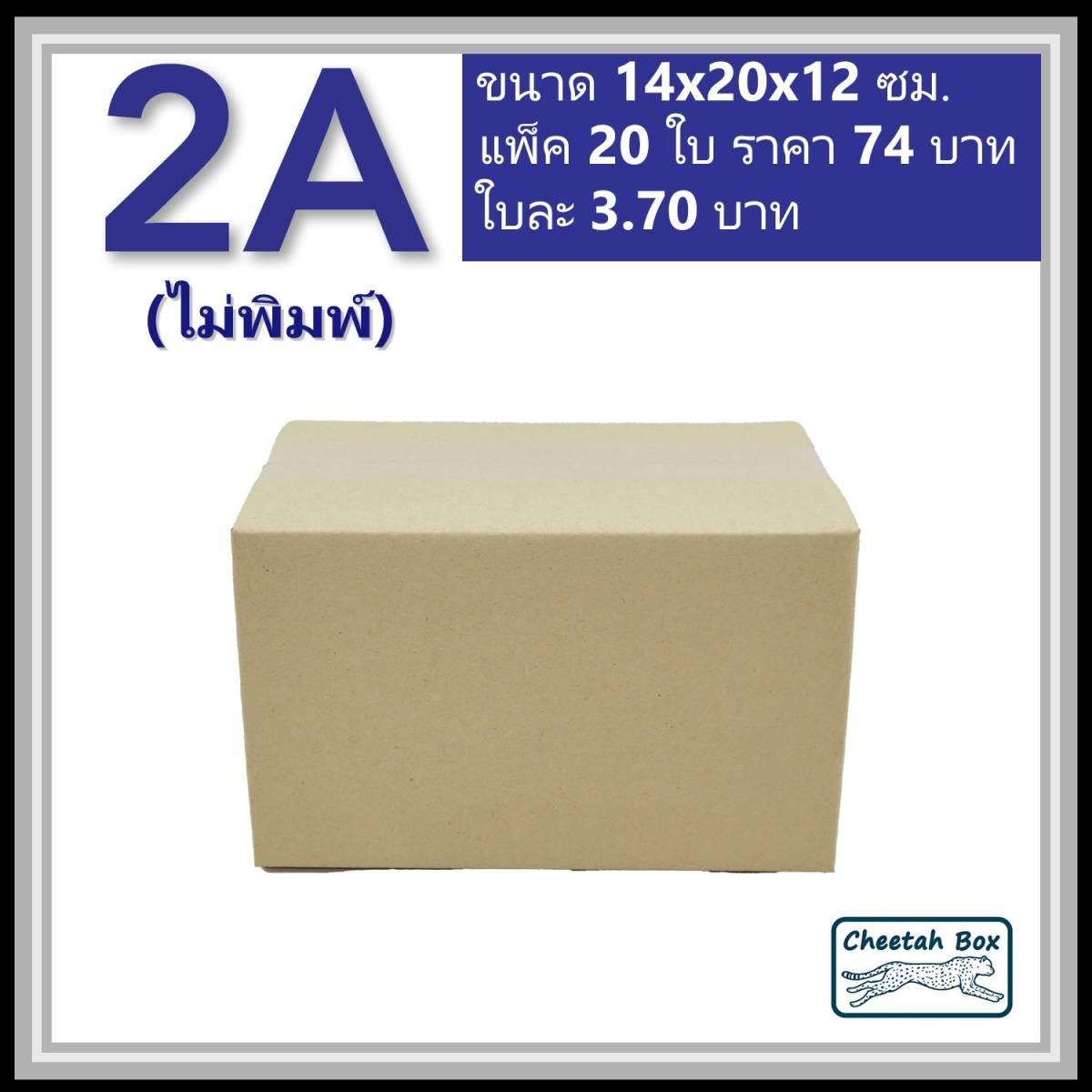 กล่องไปรษณีย์ 2A ไม่พิมพ์ (Cheetah Box ขนาด 14*20*12 CM)