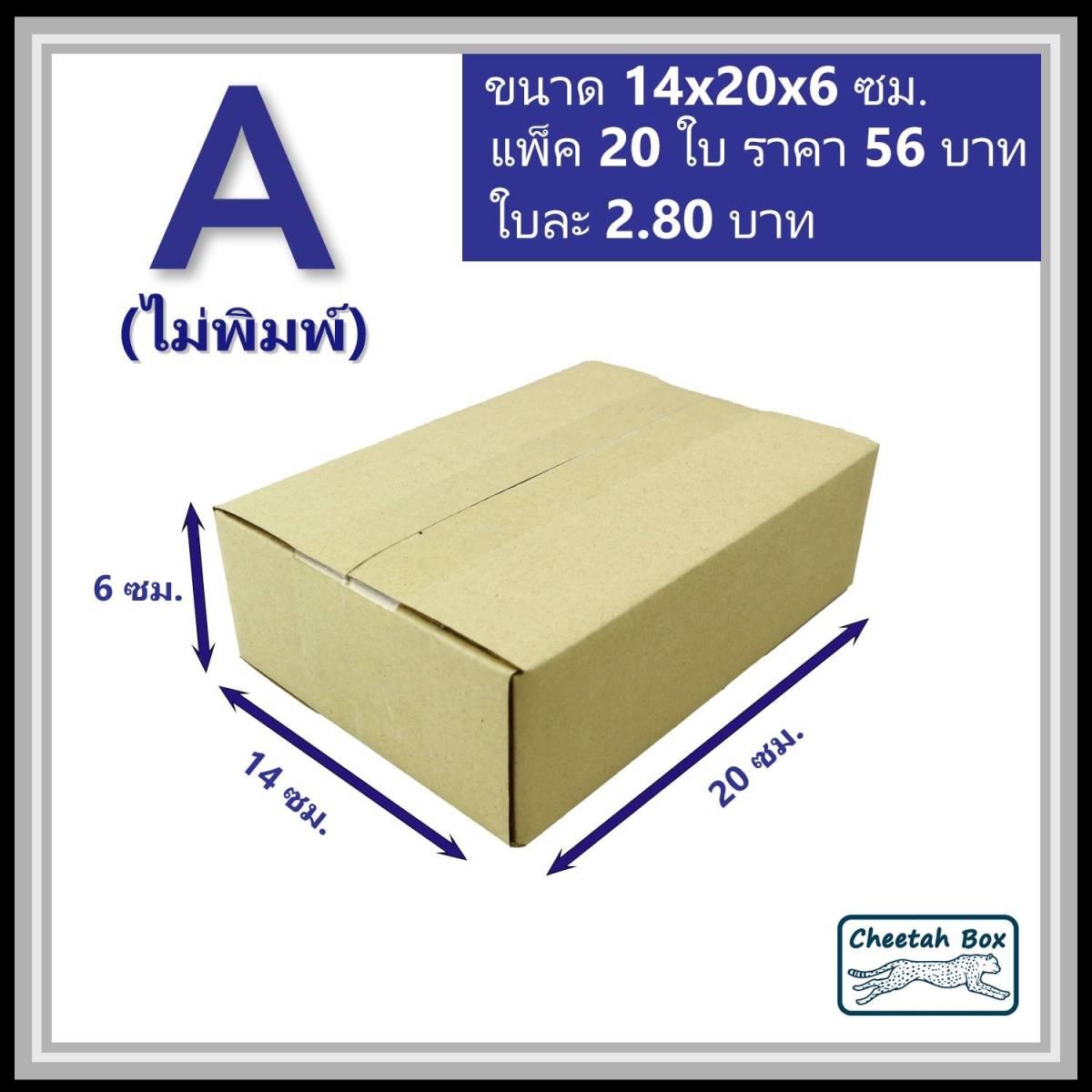 กล่องไปรษณีย์ A ไม่พิมพ์ (Cheetah Box ขนาด 14*20*6 CM)
