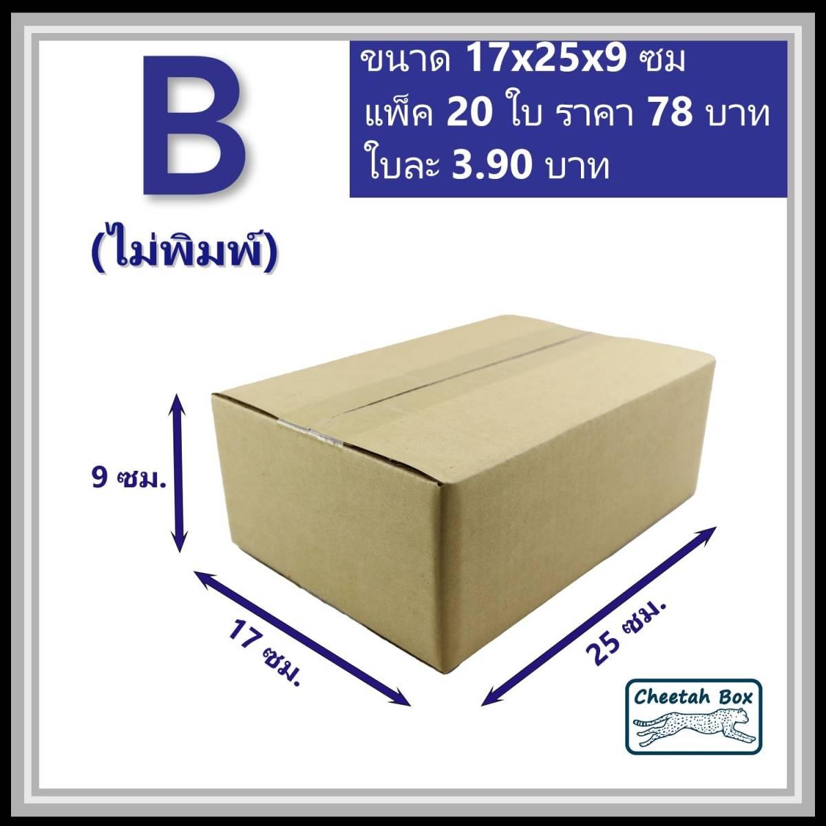 กล่องไปรษณีย์ B ไม่พิมพ์ (Cheetah Box ขนาด 17*25*9 CM)