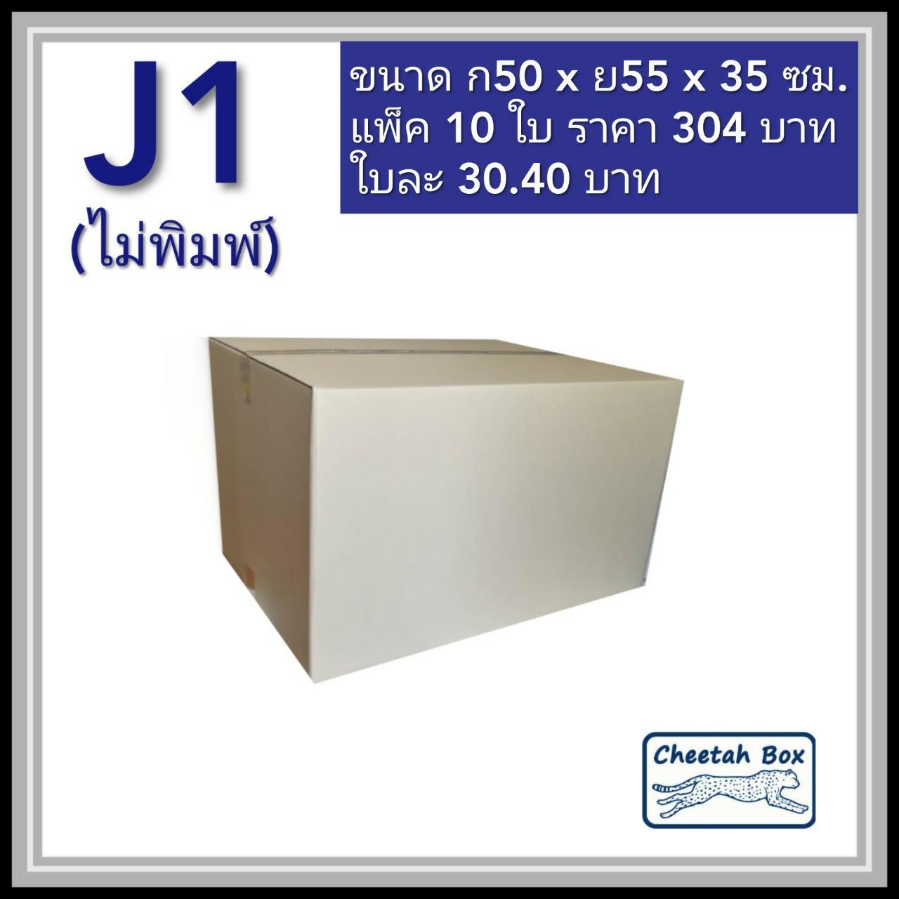 กล่องพัสดุขนาดใหญ่ J1 ลูกฟูก 3 ชั้น (Cheetah Box ขนาด 50*55*35 CM)