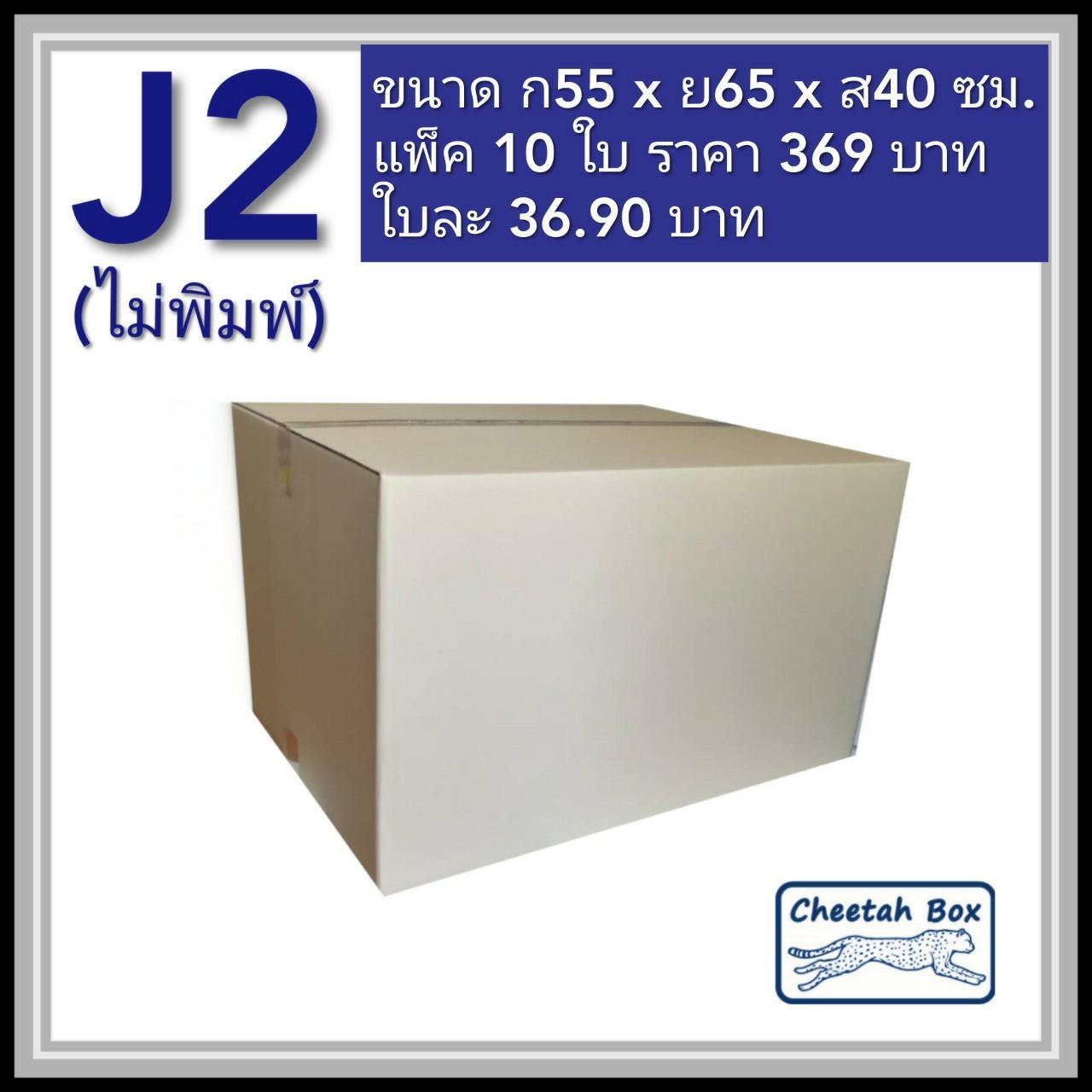 กล่องพัสดุขนาดใหญ่ J2
