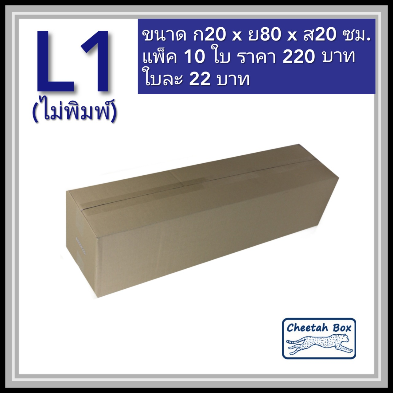 กล่องไปรษณีย์ไม่พิมพ์ (L1) ขนาด 20*80*20 CM
