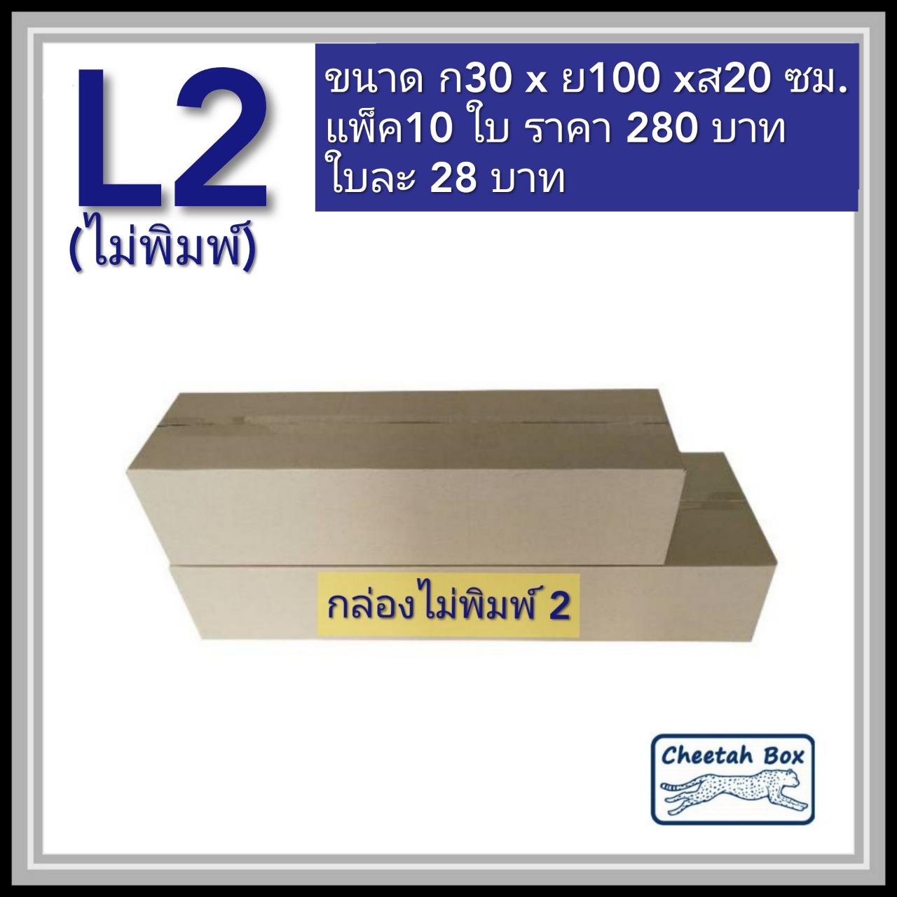 กล่องไปรษณีย์ไม่พิมพ์ (L2) ขนาด 30*100*20 CM