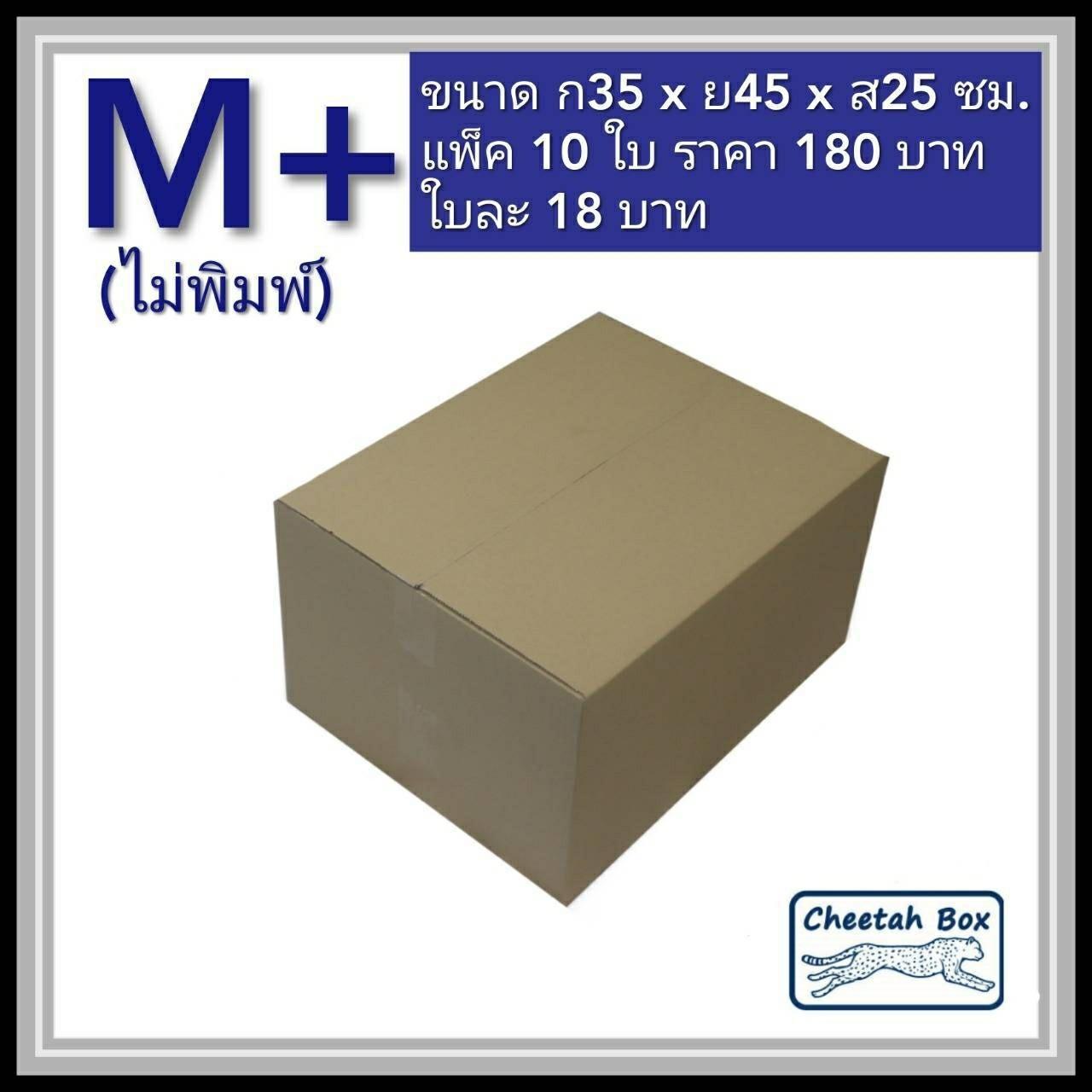 กล่องไปรษณีย์ ไม่พิมพ์ (M+) ขนาด 35*45*25 CM