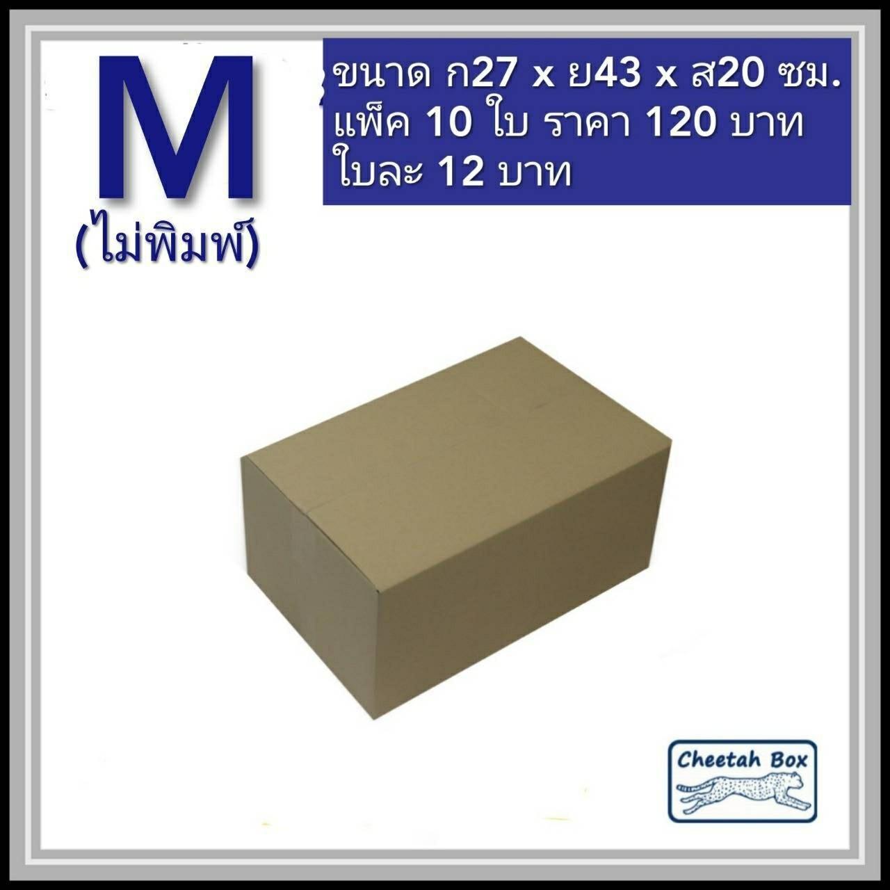 กล่องไปรษณีย์ไม่พิมพ์ (M) ขนาด 27*43*20 CM