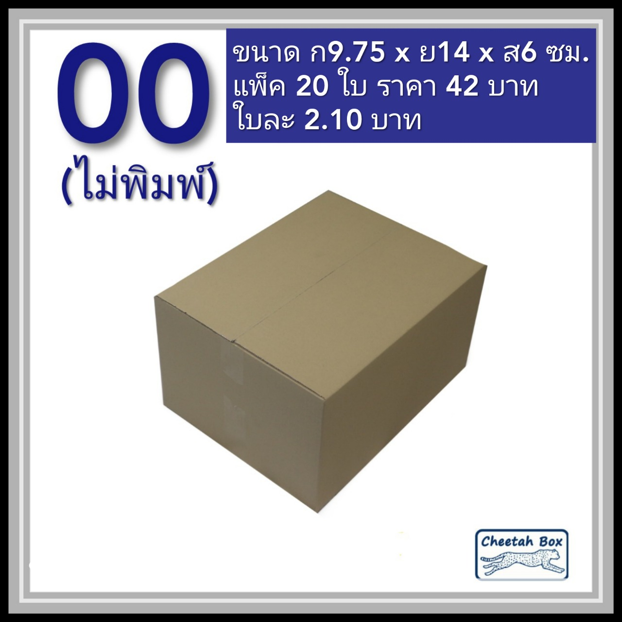 กล่องไปรษณีย์ 00 ไม่พิมพ์ (Cheetah Box ขนาด 9.75*14*6 CM)