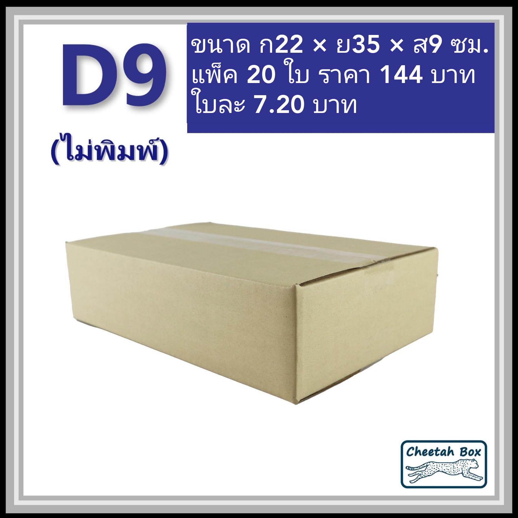 กล่องพัสดุ 3 ชั้น รหัส D9 ไม่พิมพ์ (Cheetah Box) 22W x 35L x 9H cm.