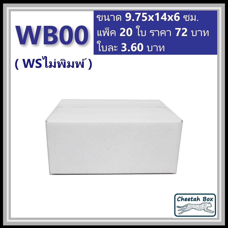 กล่องพัสดุ 3 ชั้น สีขาว ขนาด 00 รหัส WB00 ไม่พิมพ์ (Cheetah Box) 9.75W x 14L x 6H cm.