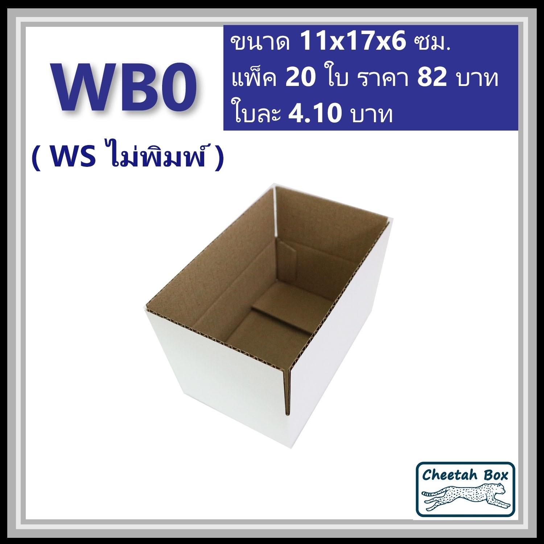 กล่องพัสดุสีขาว 3 ชั้น รหัส WB0 ไม่พิมพ์ (Cheetah Box) 11W x 17L x 6H cm.