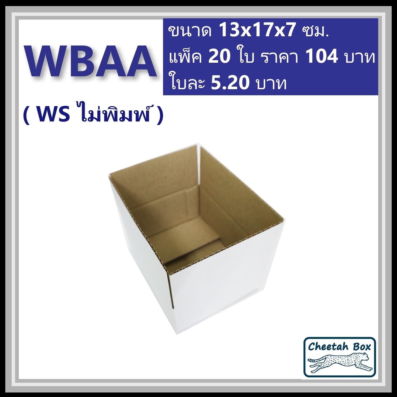 กล่องพัสดุ 3 ชั้น สีขาว ขนาด AA รหัส WBAA ไม่พิมพ์ (Cheetah Box) 13W x 17L x 7H cm.