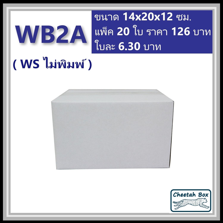 กล่องพัสดุ 3 ชั้น สีขาว รหัส WB2A ไม่พิมพ์ (Cheetah Box) 14W x 20L x 12H cm.