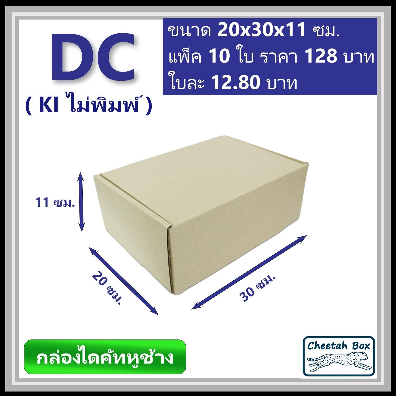 กล่องไดคัทหูช้างขนาด C รหัส DC ไม่พิมพ์ (Cheetah Box) 20W x 30L x 11H cm.